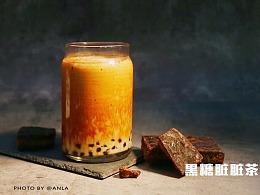 茶饮视频   脏脏茶系列合集