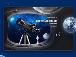 天文望远镜—CELESTRON首页设计