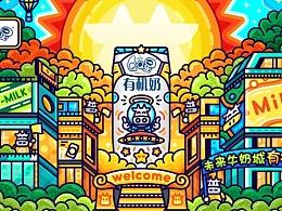 SA9527-未来城&QQ星&有机奶