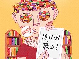 双十一产品品牌系列插画海报