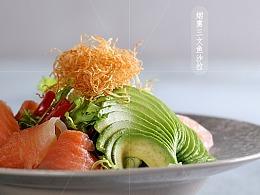 烟熏三文鱼与牛油果的沙拉