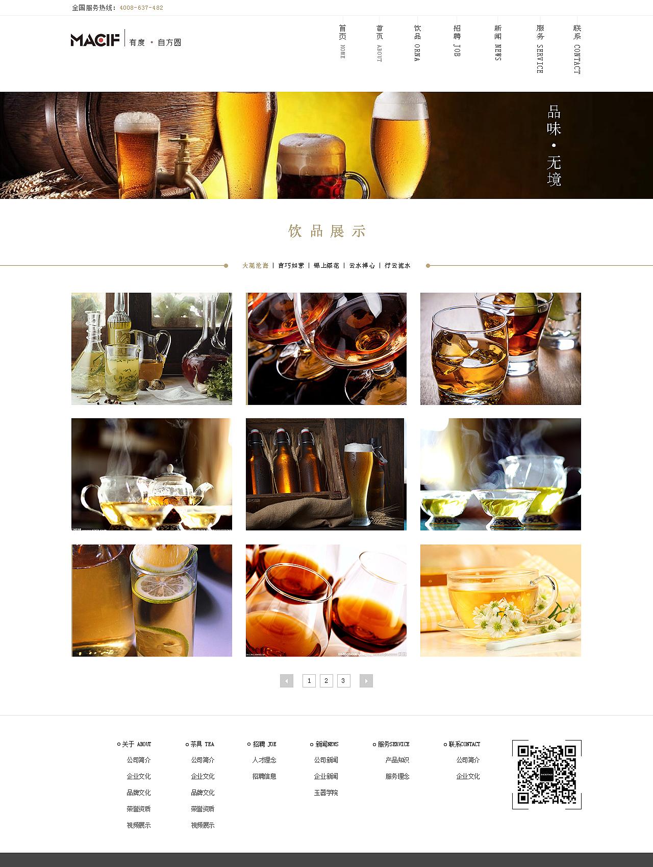 饮品企业-网页设计图片