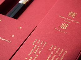 《筷意》筷子礼品包装 年礼 伴手礼