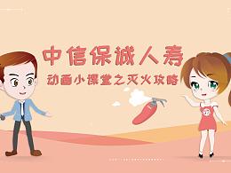 中信保诚人寿动画小课堂全四集