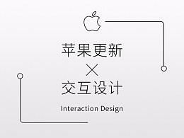 苹果这次更新会为交互带来什么改变?