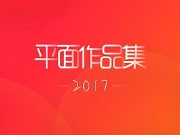 2017年平面作品集