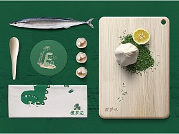 """「餐饮vi设计」""""煮罗记""""烤鱼饭品牌设计"""