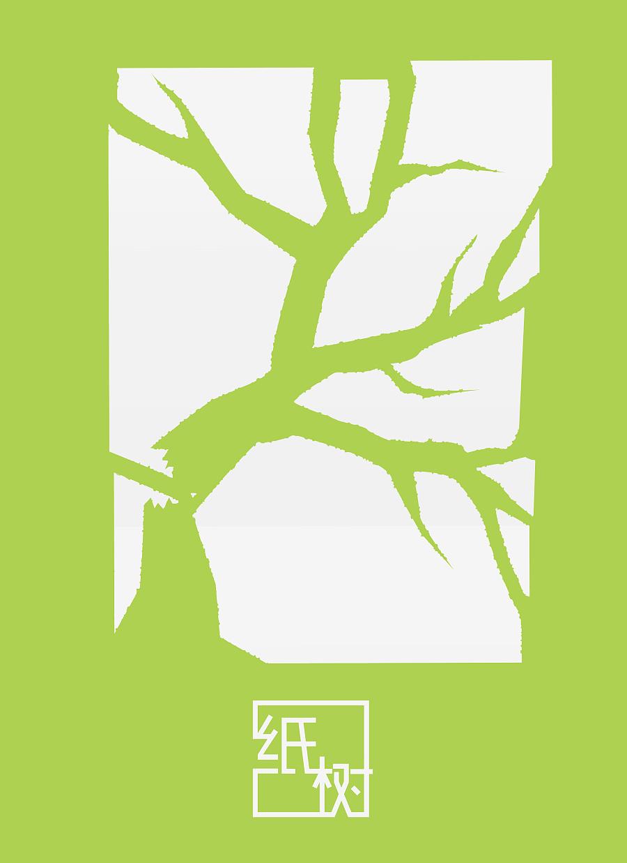 公益广告海报:纸树