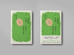 Aoi图书装帧设计20