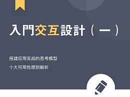 花城·入门交互设计(一)