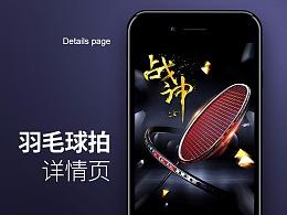 运动产品羽毛球拍修图/详情页