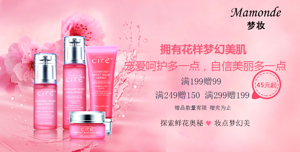 梦妆化妆品专�9�h�d�_以粉色为背景,以桃花为化妆品的背景,在