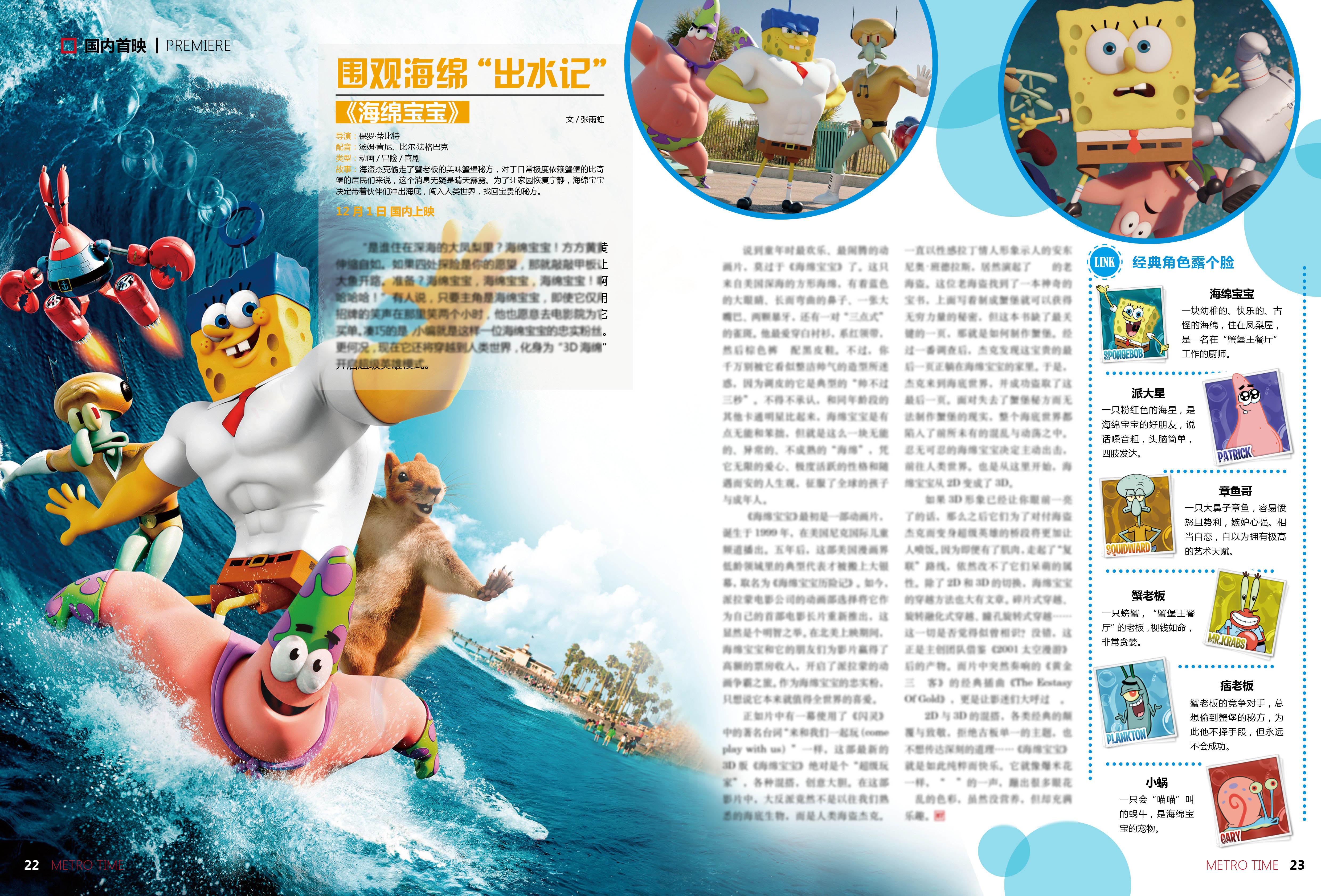 电影杂志版式图片