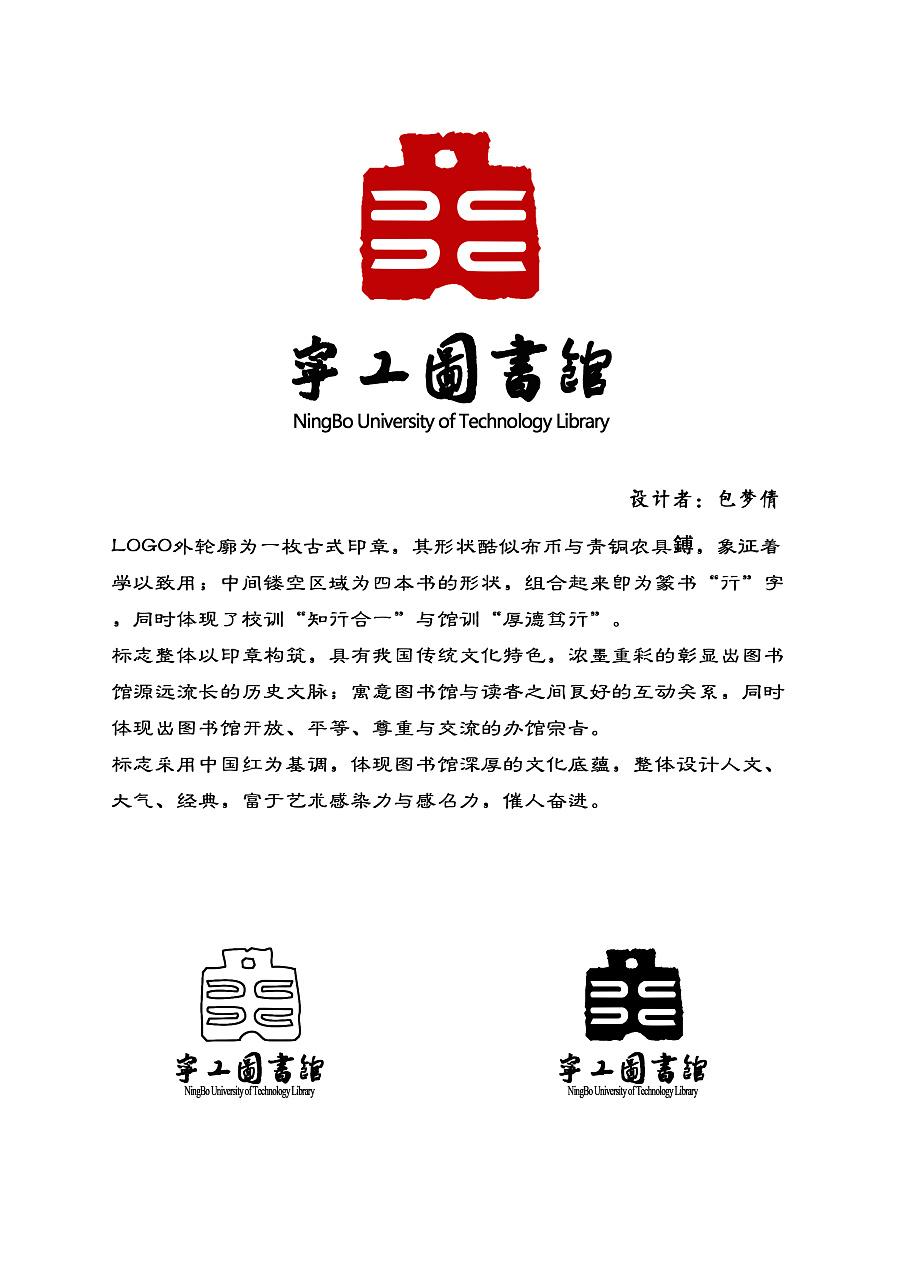 图书馆logo设计|标志|平面|meganq