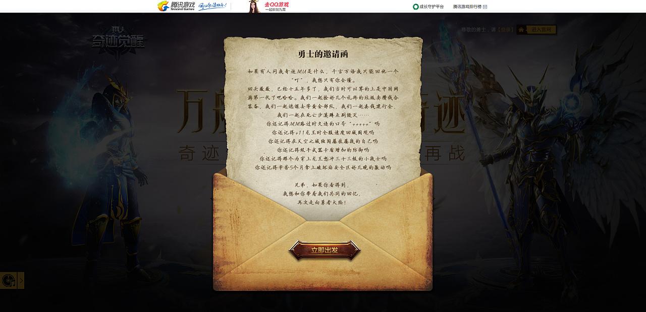 奇迹觉醒情怀专题页网页游戏/娱乐jh21原创