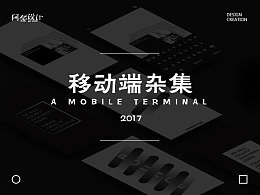 移动端合集/2017