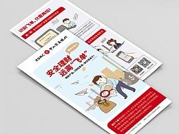 中山农商银行-理财单张