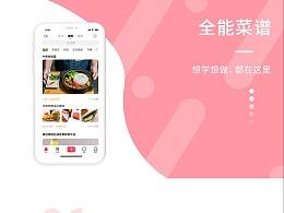 厨房全能菜谱app