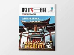 《时代三明》杂志2014年第3期三明的祠--源艺设计