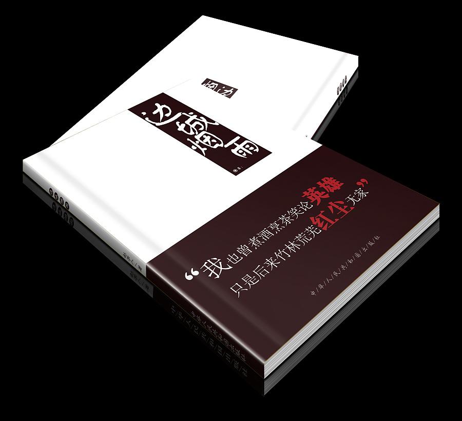 书籍-画册-排版图片