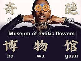 奇葩博物馆