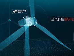 金风科技 2016北京国际风能展