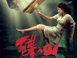 电影《碟仙》海报设计