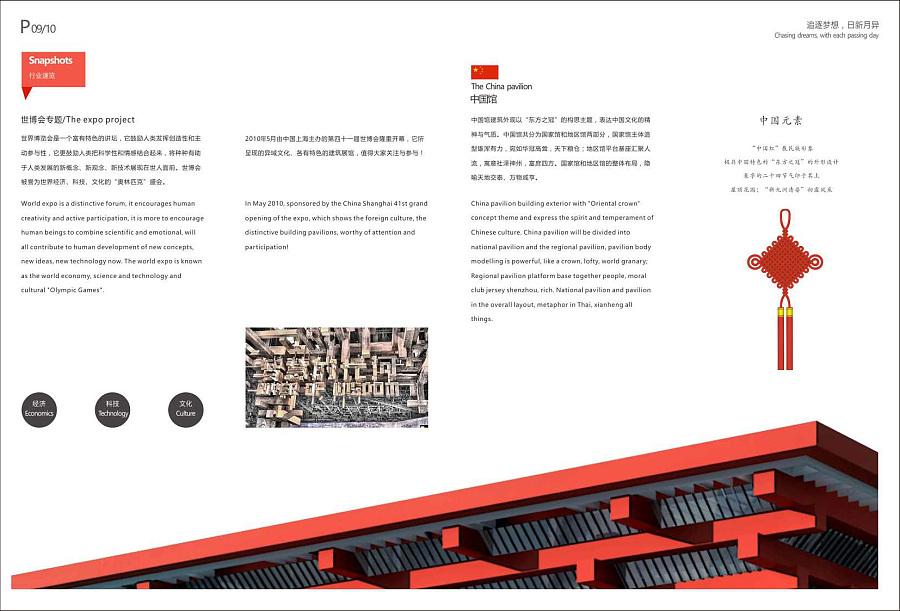 查看《企业画册设计》原图,原图尺寸:1654x1123