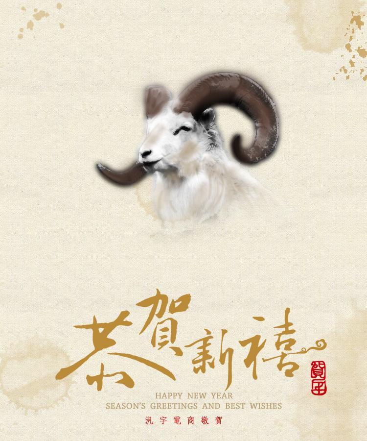 羊年农历贺卡