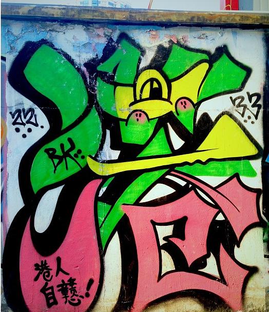 手绘涂鸦墙 涂鸦字体 涂鸦王国 涂鸦图片 墙绘图片-重庆涂鸦工作室 设图片