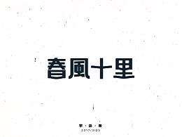 【字体帮2017】整理