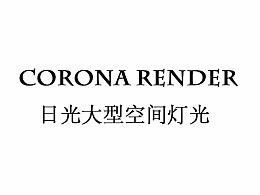 corona render  日光大型空间灯光