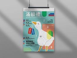 AI海报设计
