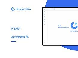 Blockchain后台管理系统