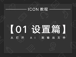【ICON 绘制】从打开 Ai 到输出文件,我的独门秘技之 01 设置篇