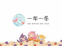 创奇品牌设计 一年一冬