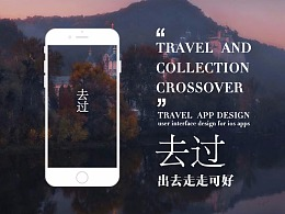 去过-An app about travel
