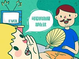 卡通风格海报