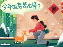 支付宝新年红包插画 Alipay illustrations