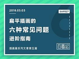 SA9527-扁平风澳门永利娱乐场平台中六种常见问题解析