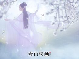 【韵令】内景 壹木映画 · STUDIO