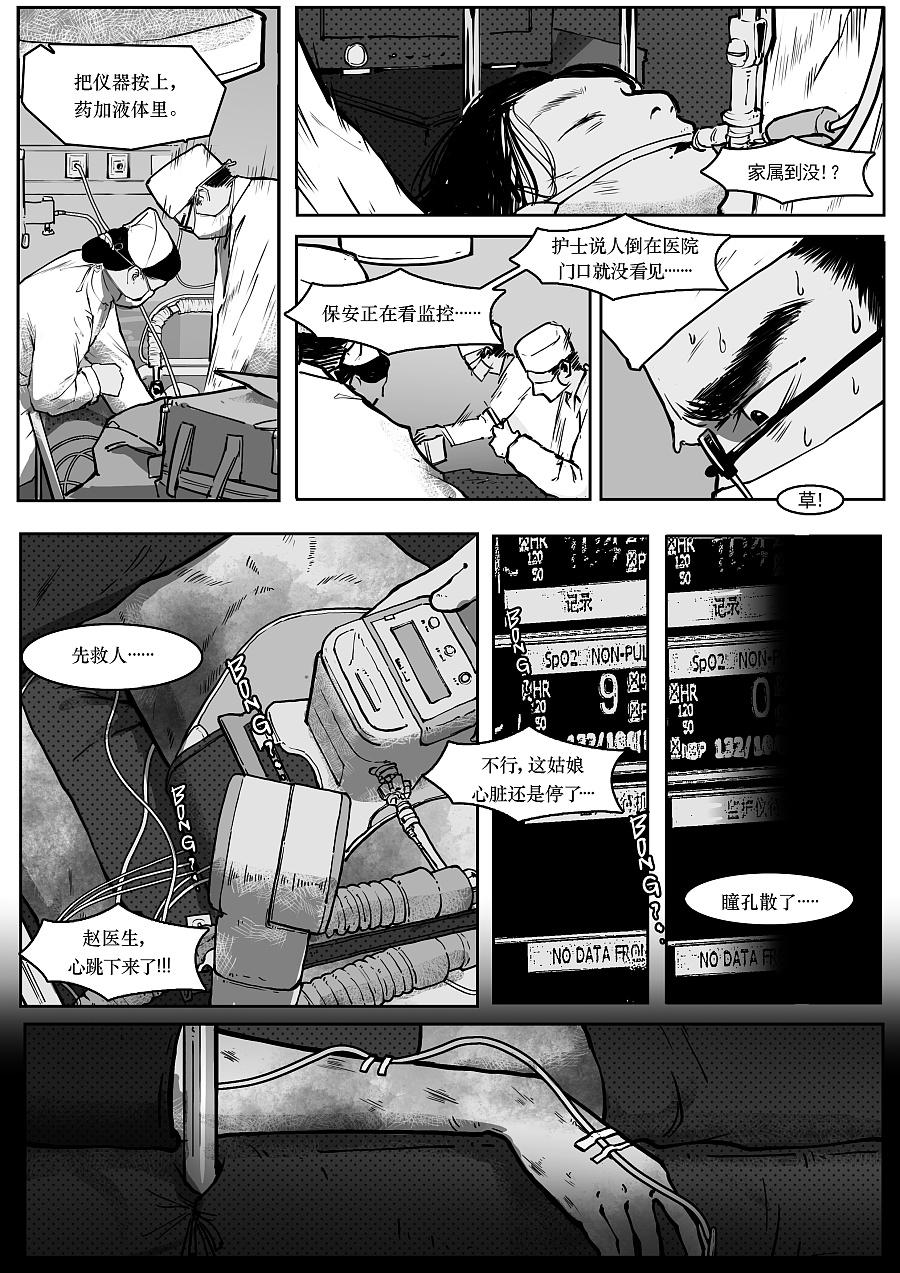 查看《短篇漫画《REBIRTH》》原图,原图尺寸:2480x3508