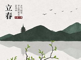 【立春】——二十四节气插画之立春