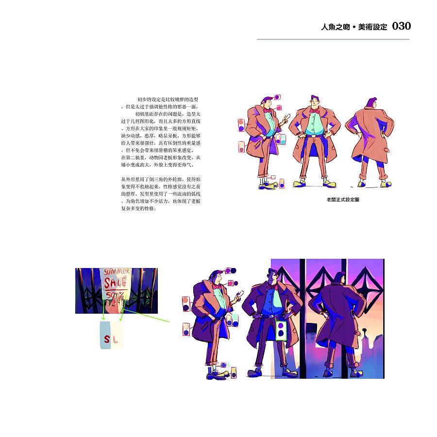 毕业设计-《人鱼之吻》 二维动画 动漫 hansiam图片