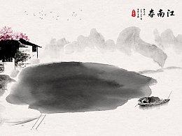 一幅《江南春》国画习作