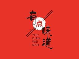 一款餐饮企业品牌logo设计方案