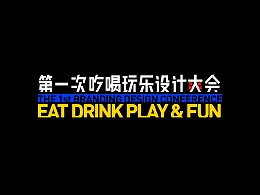 第一次吃喝玩乐设计大会