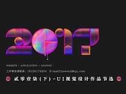2017-2018作品节选(下)版式设计