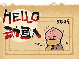 Hello,动画人!SC45
