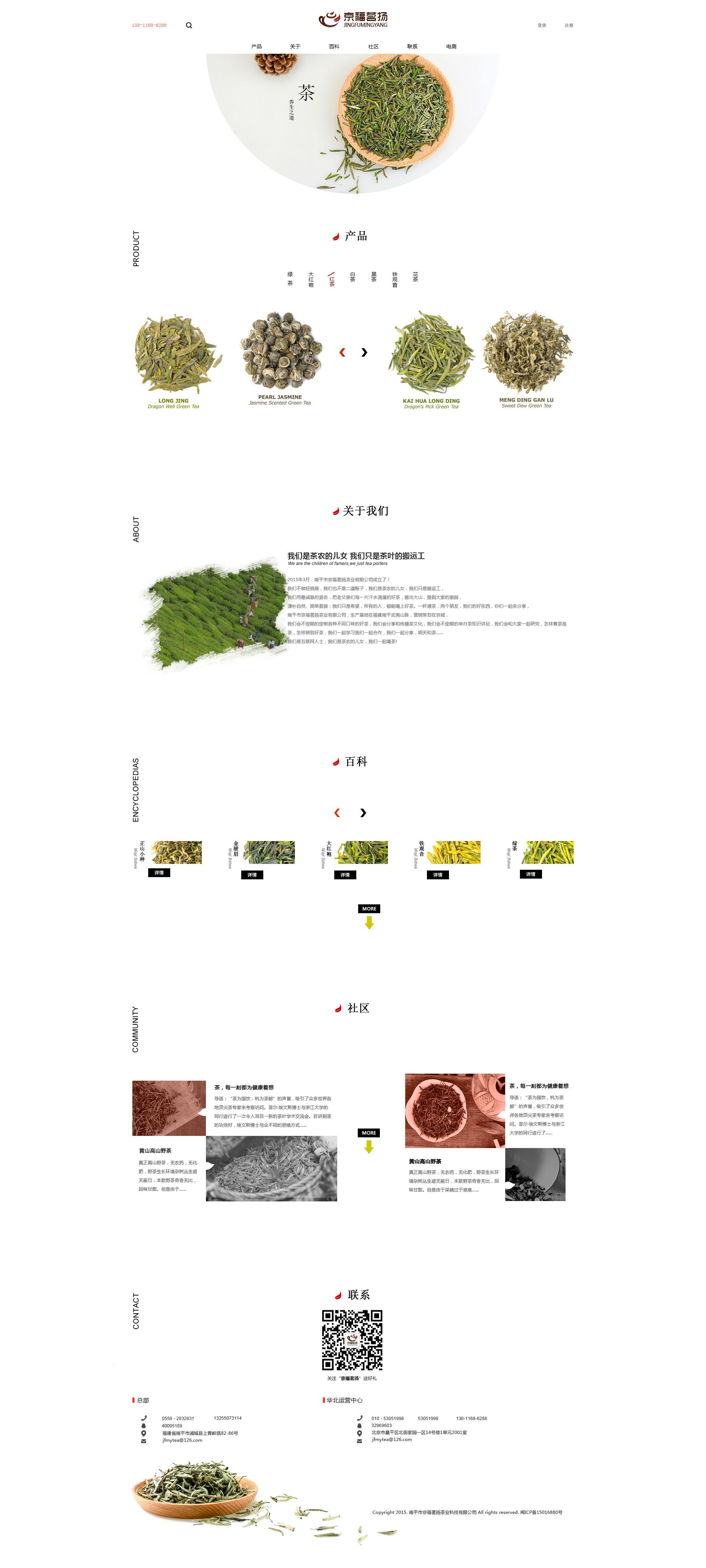 茶叶电商网站首页图片
